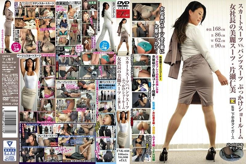 パンストの熟女、片瀬仁美出演の監禁無料動画像。スカートスーツ vs. パンツスーツ ぶっかけショールーム 女社長の美麗スーツ・片瀬仁美