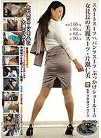 スカートスーツ vs. パンツスーツ ぶっかけショールーム 女社長の美麗スーツ・片瀬仁美 ダウンロード