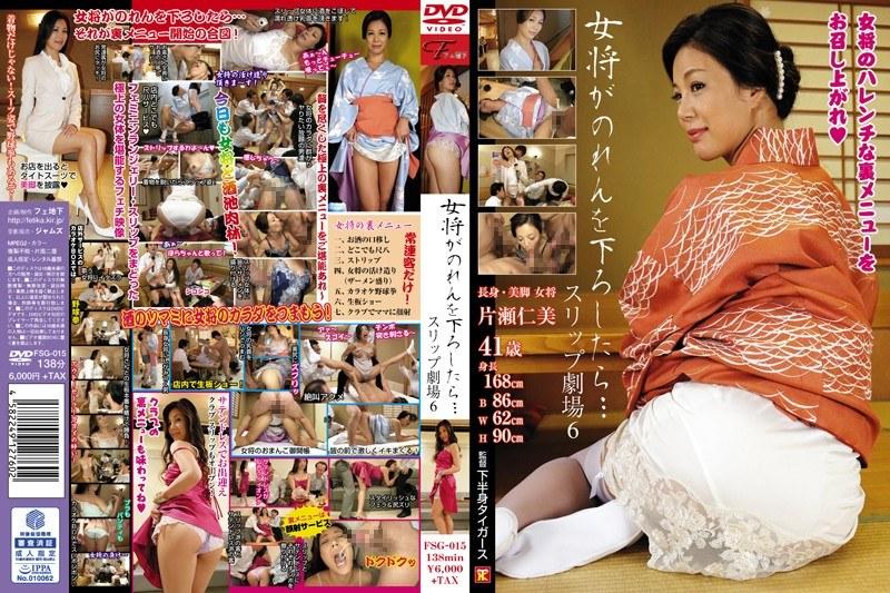 浴衣の人妻、片瀬仁美出演の顔射無料熟女動画像。女将がのれんを下ろしたら… スリップ劇場6 片瀬仁美
