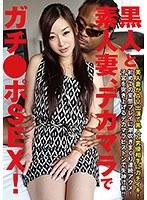 黒人と素人妻、デカマラでガチ●ポSEX! ダウンロード