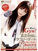 「Gyu! 真正中出しラブリーデート 青山ひかる」のパッケージ画像