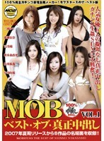 (h_108mobsnd019)[MOBSND-019] MOBベスト・オブ・真正中出し VOL.1 ダウンロード