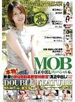 「MOB真正中出しスペシャル6&本物!新妻の現役自動車教習所教官!真正中出し!なるみ26歳」のパッケージ画像