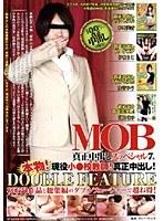「MOB真正中出しスッペシャル7&本物!現役小●校教師!真正中出し!」のパッケージ画像