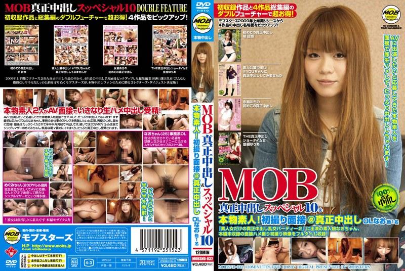 MOB真正中出しスッペシャル10&本物素人!初撮り面接@真正中出し OLなお他1名