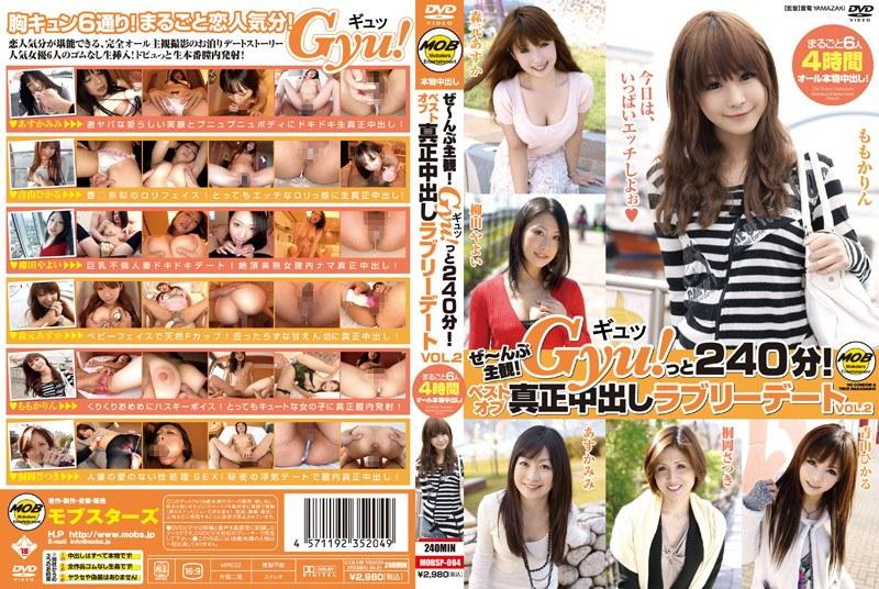 ぜ〜んぶ主観!Gyu!っと240分! ベストオブ真正中出しラブリーデート Vol.2