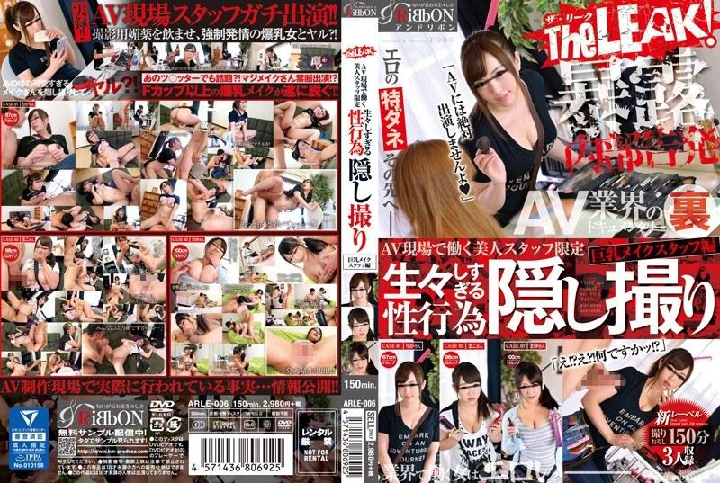 [ARLE-006] AV現場で働く美人スタッフ限定生々しすぎる性行為隠し撮り 巨乳メイクスタッフ編 ハイビジョン 巨乳