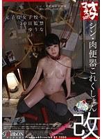 シン・肉便器これくしょん改 元子役女子校生 30日監禁 ゆうな 姫川ゆうな