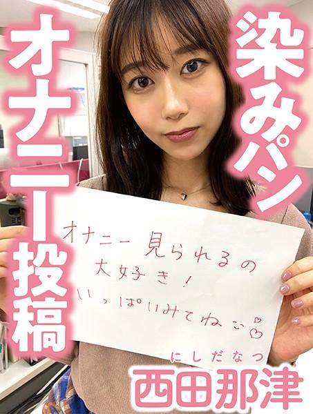 染みパンオナニー投稿 西田那津 パッケージ画像