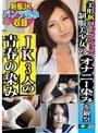 【美形JKコレクション】制服美少女のオナニー染みを観察 JK3人の青春の染み