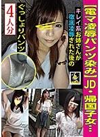 【電マ凌辱パンツ染み】JD・帰国子女etcキレイ系お姉さんが徹底凌辱された後のぐっしょりパンツ
