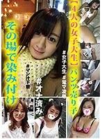 【4人の女子大生】パンツ売り子 その場で染み付け