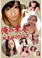 俺の素人 2015総集編 2 ダウンロード