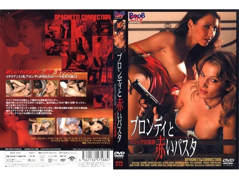 【画像】ブロンディと赤いパスタ マフィアの淫唇