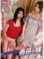 狙われた義母と嫁 籠の中の性奴隷