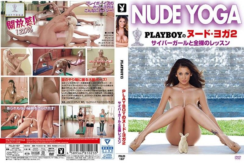 [PBJD-187] PLAYBOYのヌード・ヨガ 2 サイバーガールと全裸レッスン