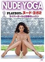 PLAYBOYのヌード・ヨガ 2 サイバーガールと全裸レッスン ダウンロード