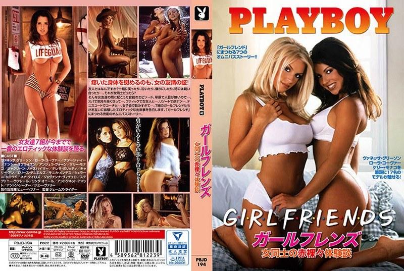 [PBJD-194] ガールフレンズ / 女同士の赤裸々体験談 ら?そんな女友達の間 。それが女同士だった 白人女優 ソード。7組のガール モデル に起こった官能のエピ