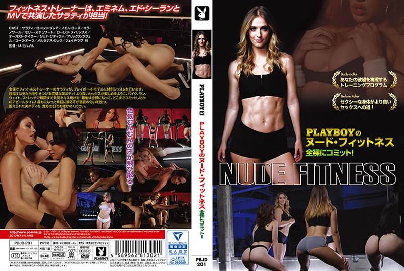 PLAYBOYのヌード・フィットネス / 全裸にコミット! ジェナ・サティヴァ パッケージ画像