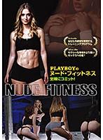 PLAYBOYのヌード・フィットネス / 全裸にコミット! ジェナ・サティヴァ