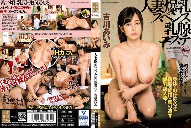 巨乳の人妻、吉川あいみ出演の4P無料熟女動画像。人妻爆乳スペンス乳腺エステ 吉川あいみ