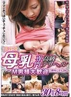 「ママのおっぱいチュッチュしたい?」銀座発 母乳専門高級デリヘル〜M男様大歓迎で御座います〜 30連発8時間 ダウンロード