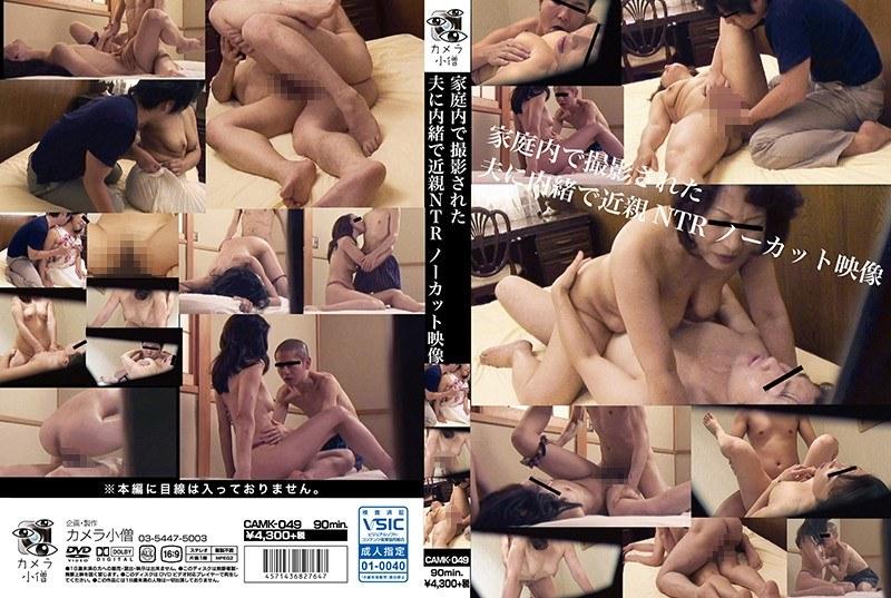 お母さんの近親相姦無料熟女動画像。家庭内で撮影された夫に内緒で近親NTRノーカット映像