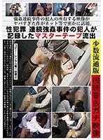 性犯罪 連続強姦事件の犯人が記録したマスターテープ流出 ダウンロード