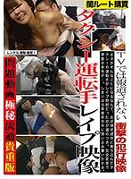 (h_1111camk00052)[CAMK-052] タクシー運転手レイプ映像 TVでは報道されない衝撃の犯行映像 ダウンロード