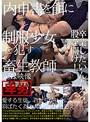 内申書を餌に制服少女を犯す畜生教師記録映像
