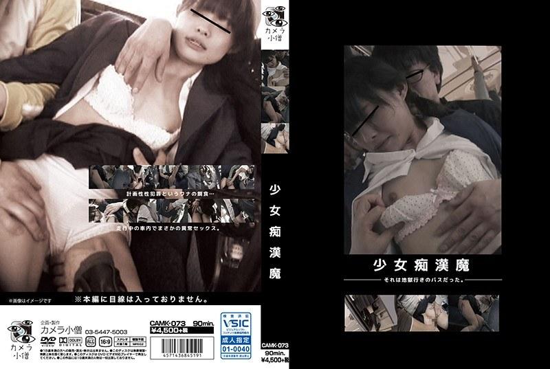 [CAMK-073] 少女痴漢魔