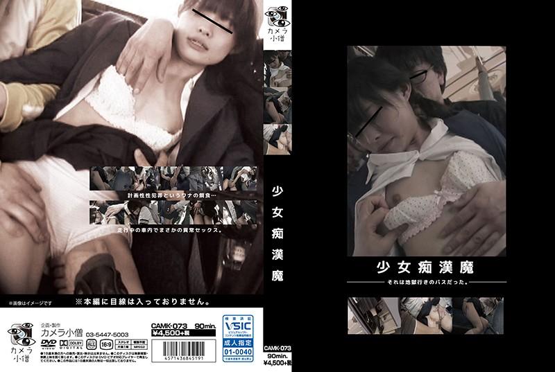[CAMK-073] 少女痴漢魔 貧乳・微乳