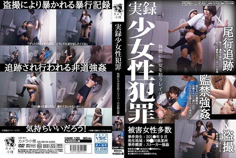 [CAMK-100] 実録少女性犯罪 執拗に少女を狙うレイパーの活動記録