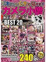 ヌキどころイッキに見せます カメラ小僧240分 売上BEST20 Vol.1