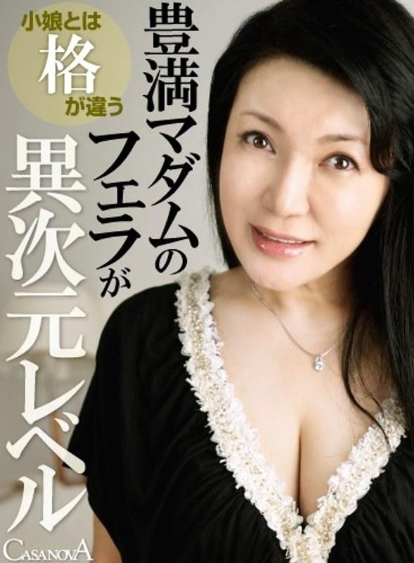 巨乳の痴女、宝田さゆり出演の主観無料熟女動画像。【VR】豊満マダムのフェラが異次元レベル 宝田さゆり