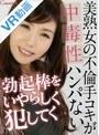 【VR】美熟女の不倫手コキが中毒性ハンパない 牧野紗代