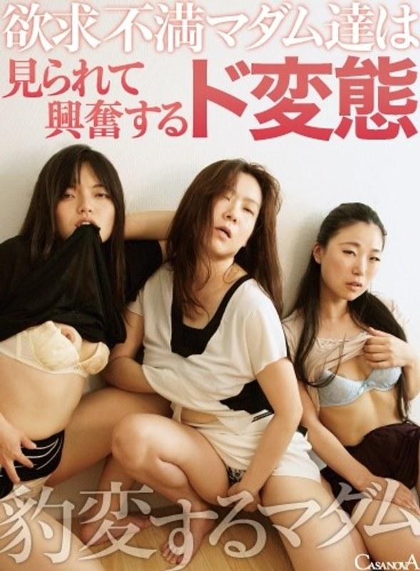 マダム、宮永香織出演の淫語無料熟女動画像。【VR】欲求不満マダム達は見られて更に興奮するド変態