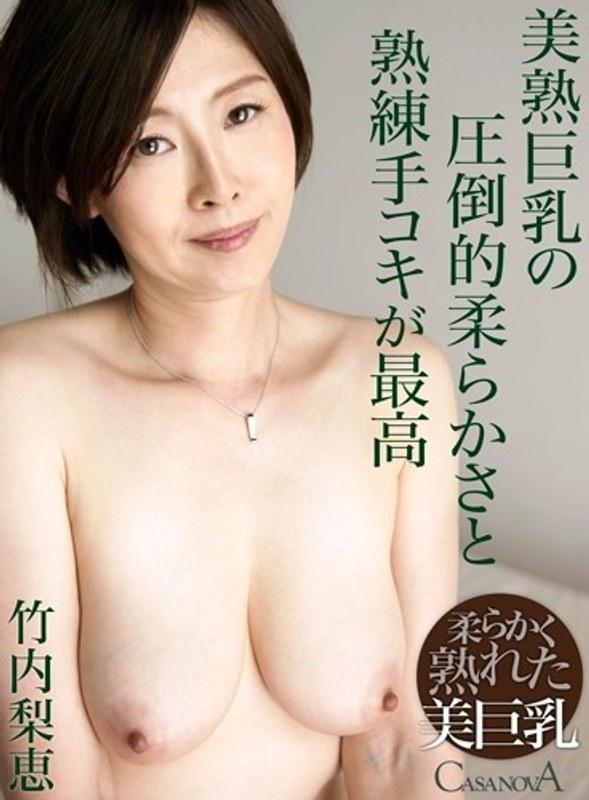 ショートカットの痴女、竹内梨恵出演の主観無料熟女動画像。【VR】美熟巨乳の圧倒的柔らかさと熟練手コキが最高