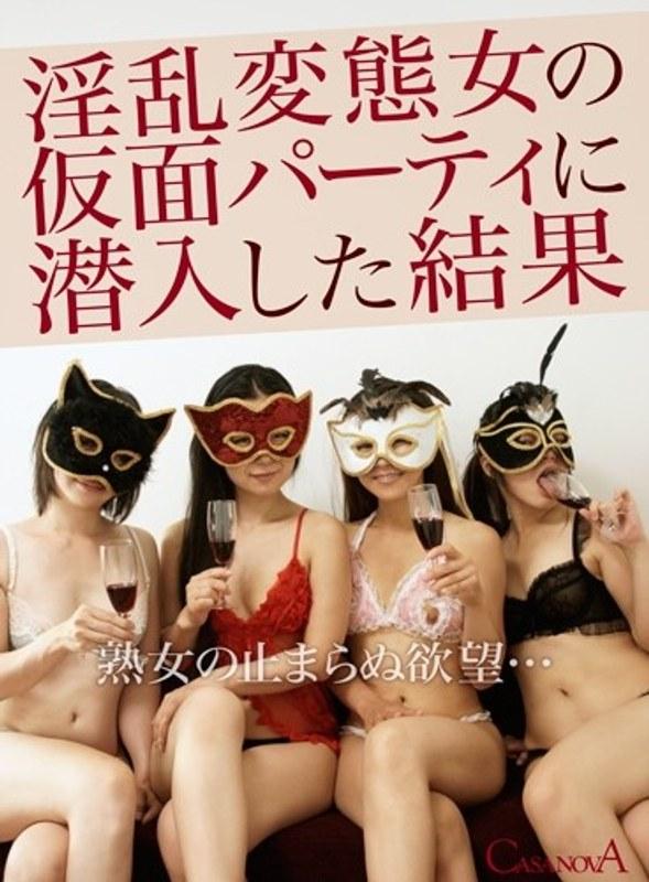 淫乱の人妻、いとう凛出演の主観無料熟女動画像。【VR】淫乱変態女の仮面パーティに潜入した結果