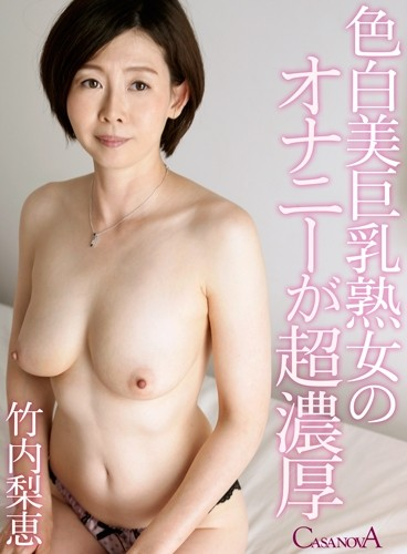 【VR】色白美巨乳熟女のオナニーが超濃厚 竹内梨恵
