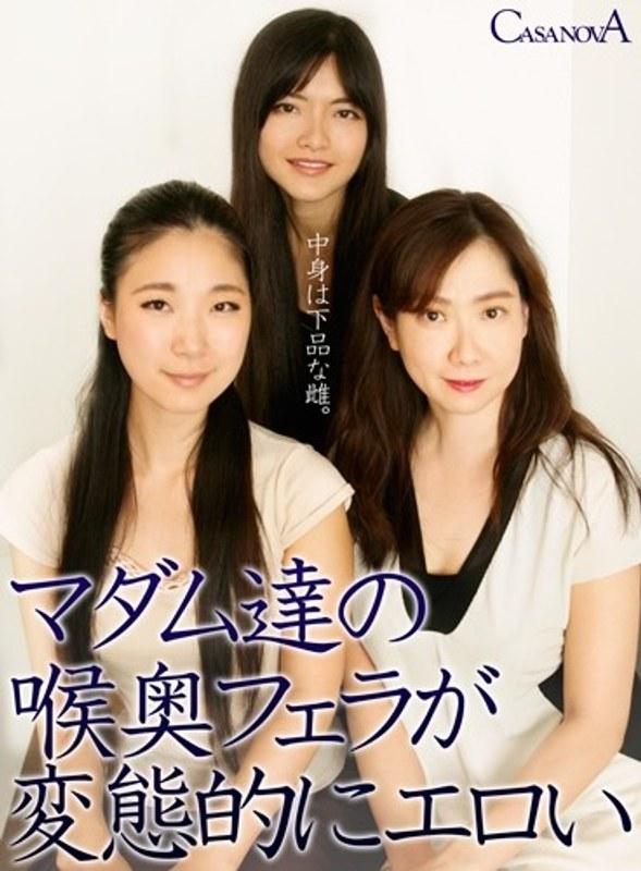 上品の熟女、宮永香織出演のフェラ無料動画像。【VR】マダム達の喉奥フェラが変態的にエロい