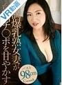 【VR】豊満爆乳熟女妻が怠惰チ○ポを甘やかす 狭山千明