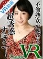 【VR】不倫熟女が魅せる超誘惑オナニー 小糸叶芽