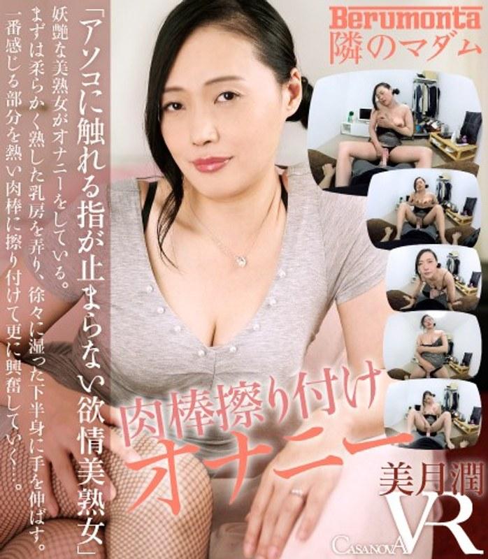 熟女、美月潤出演の主観無料動画像。【VR】アソコに触れる指が止まらない欲情美熟女 美月潤