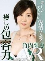 【VR】熟した美人嫁の愛情フェラ 竹内梨恵
