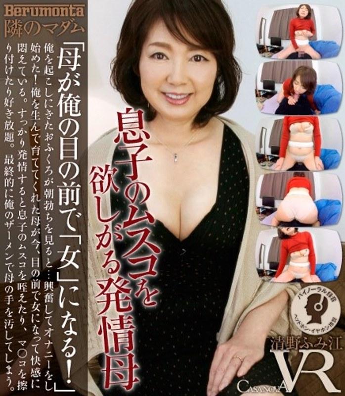 お母さん、清野ふみ江出演のオナニー無料熟女動画像。【VR】母が俺の目の前で「女」になる!