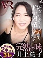 【VR】完熟の味 井上綾子 ダウンロード