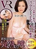 【VR】完熟の味 猪原由紀子 ダウンロード