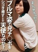 【VR】ブルマ姿で兄チ○ポをシゴき癒すとか、天使なのか? 稲村ひかり CACA-001画像