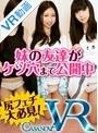 【VR】妹の友達がケツ穴まで公開中